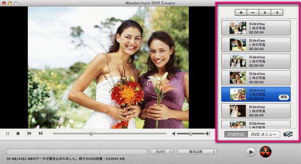 DVD焼くのファイル