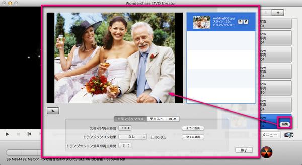 MAC版画像編集機能