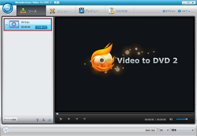 AVI DVD作成ソフト起動