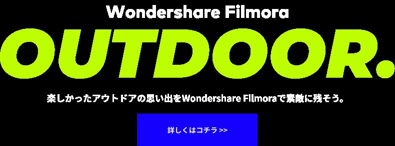 Filmora アウトドア動画編集