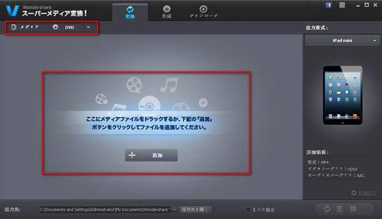 avchdファイル追加