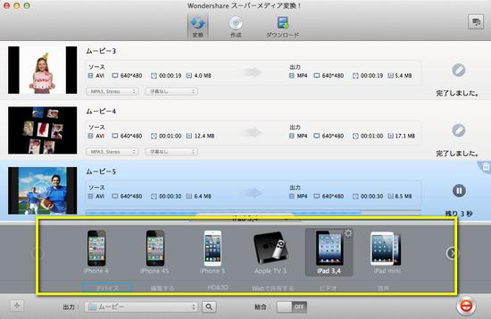 avi変換iPad開始