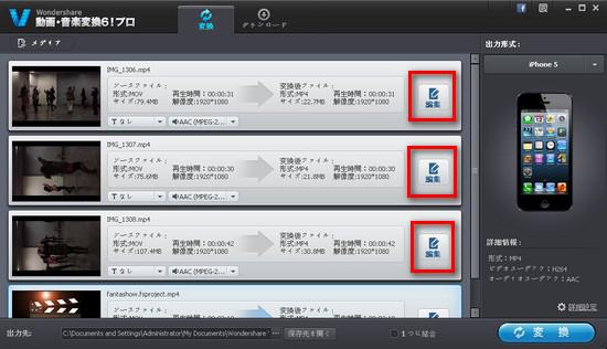 wmvファイル編集