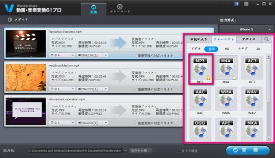 MP3形式指定