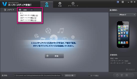 DVDファイルの追加
