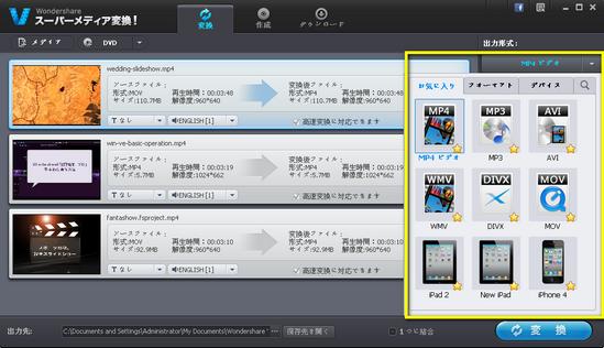 MP3形式選択