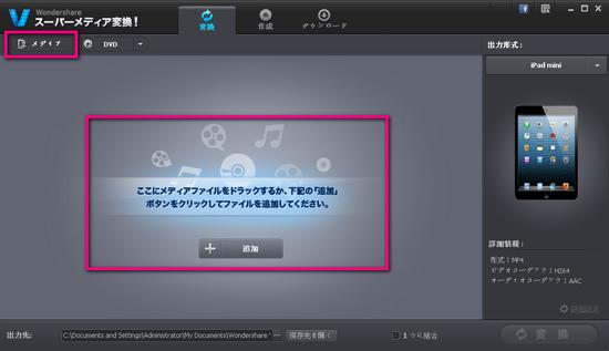 WMA変換ソフト