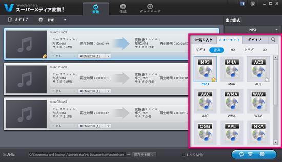 WMA変換MP3