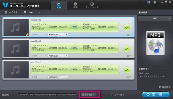 WMA変換MP3開始