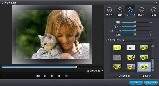 WMVファイル編集画面