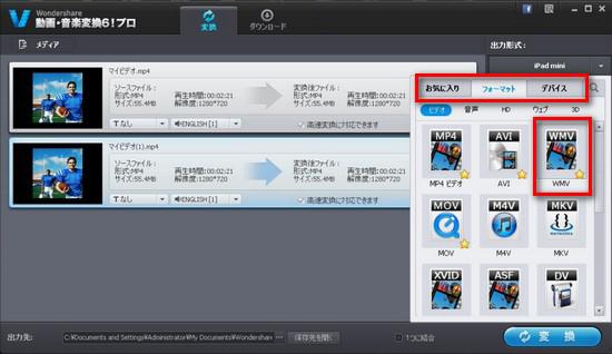 WMVファイル選択
