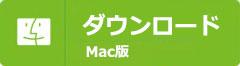 Mac版ダウンロー