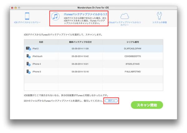 Windows10 iTunesのダウンロードとインストール …