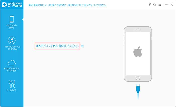 iPhone・iPad・iPodデータ復元ソフトの起動