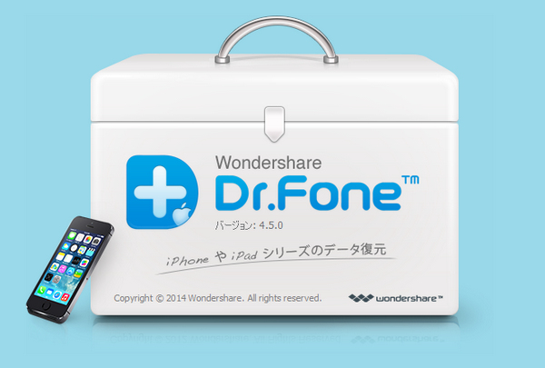 Dr.Fone for iOSのインストール