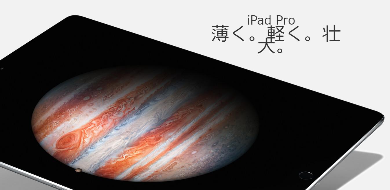 iPad Proのなくしたデータを復元するには?