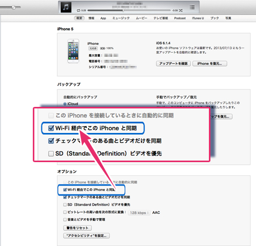 sync itunes via wifi