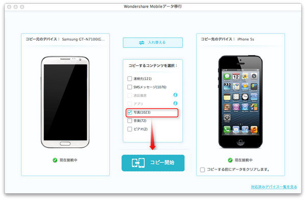 Android から iPhone、iPad、iPod touch に移行す …