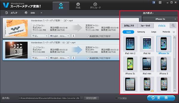 DVD変換iPad選択