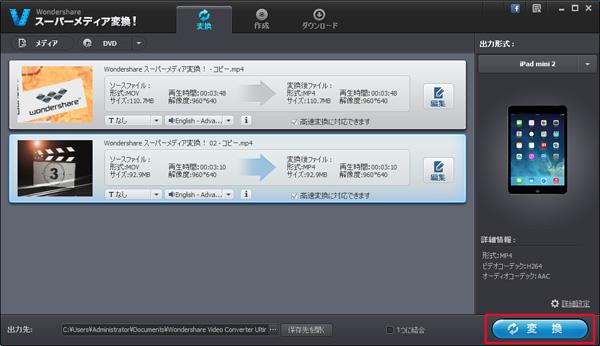 DVD変換iPadの編集