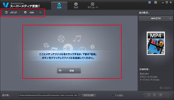 究極ファイル変換ソフト