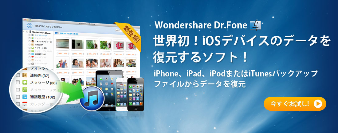 iPhone復元はDr.Fone (Mac)にお任せ下さい。世界初・個人ユーザ向けのiPhone、iPad及び、iPod Touchのデータ復元ソフトウェア(Mac版)。iOSデバイスから手軽にデータを復元できます。