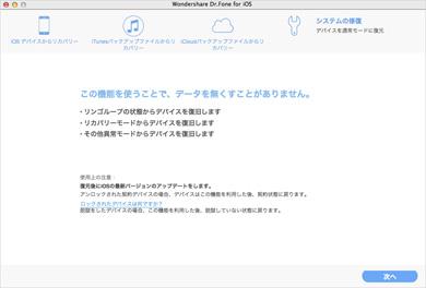 iOSデバイスのシステムを修復