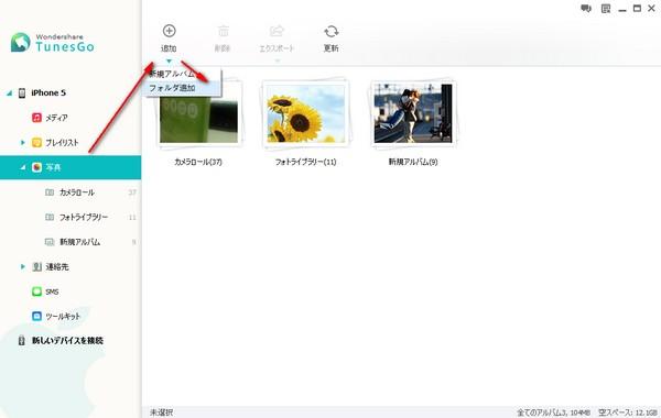 iTunesの音楽、Android携帯へ超カンタン同期!無料!アプリのインストールもいらない! | Jinzo-studio