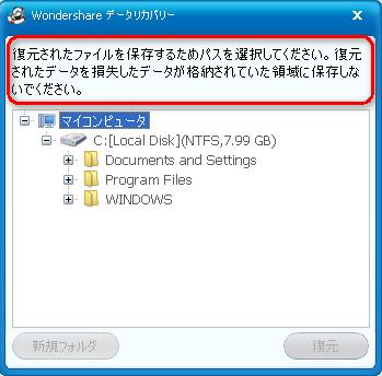 USBデータ復活06