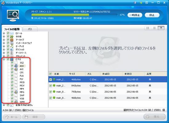 USBメモリーデータ復旧05