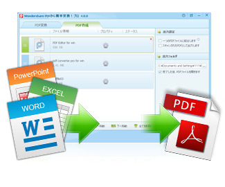 PDF作成機能を新搭載!簡単にPDFファイルを結合