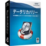 Wondershare データリカバリー (Windows版)