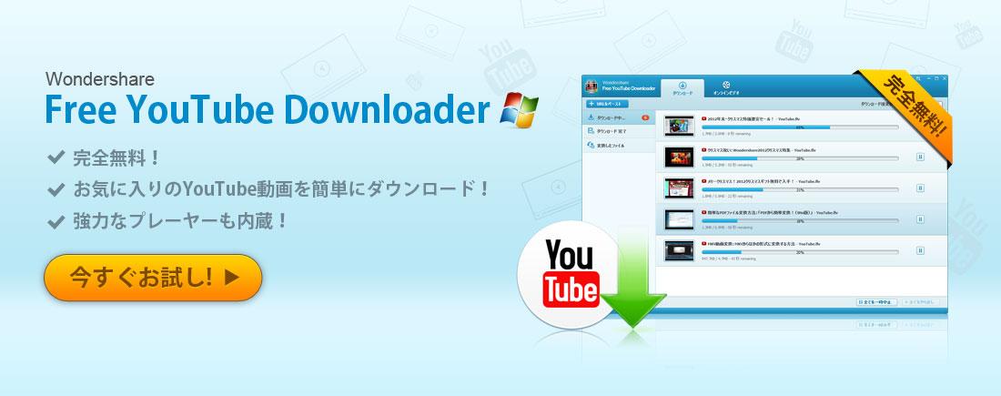 無料でYouTube、ニコニコ動画をダウンロード!『Free YouTube Downloader』YouTube動画をらくらくダウンロード。