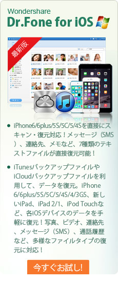iPhone・iPad・iPodデータ復元