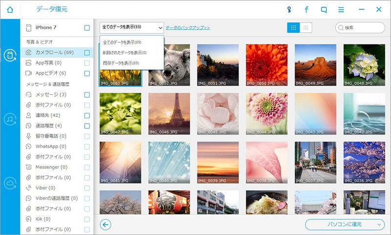 写真や動画データの表示