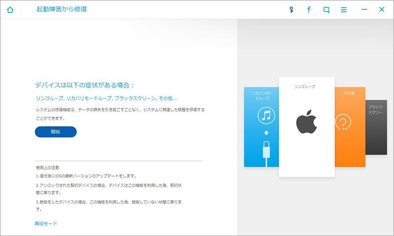 iOSを通常の状態に修復