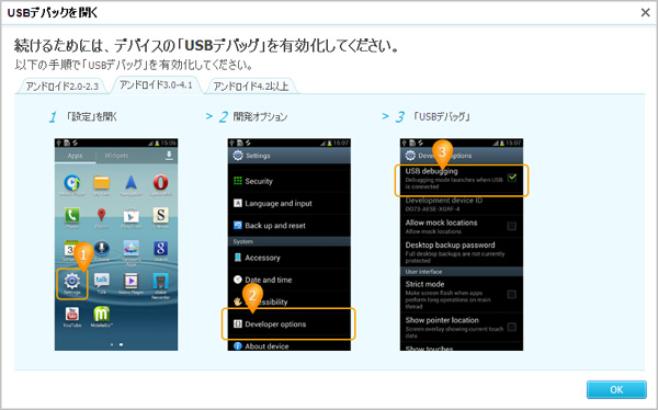 Android 3.0~4.1