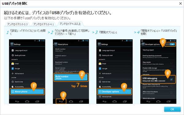 Android 4.2以上の場合