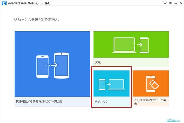 お使いの携帯電話のデータとファイルをPCにバックアップします。
