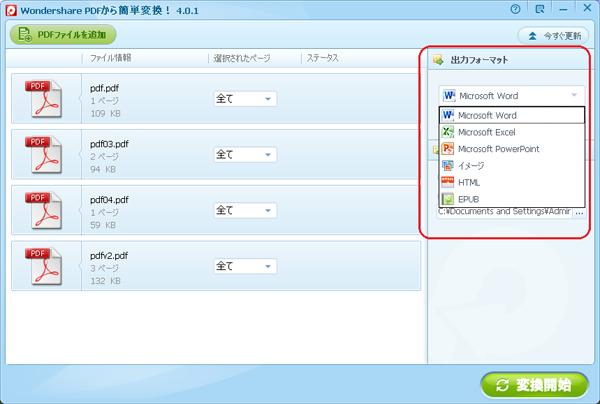 pdfからpptに変換出力形式pptを選択