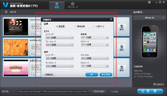 wmv変換iphone方法