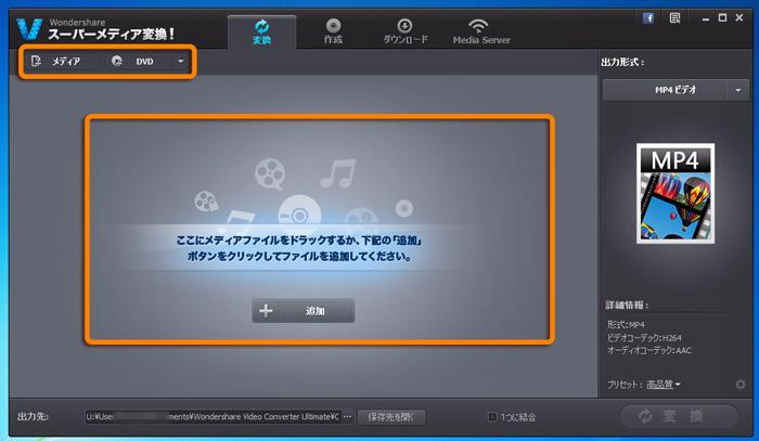 MP4変換ソフト