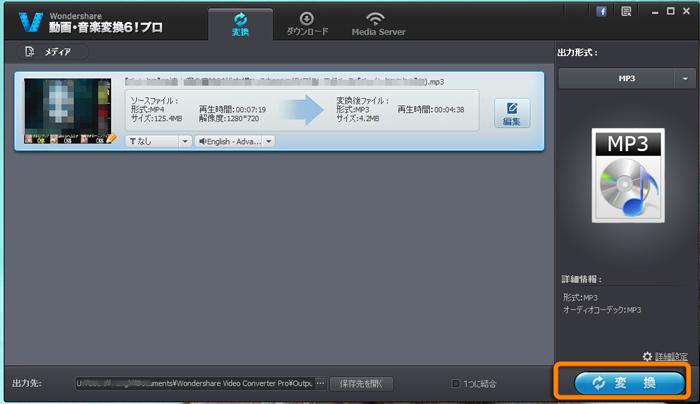 MP4変換MP3開始
