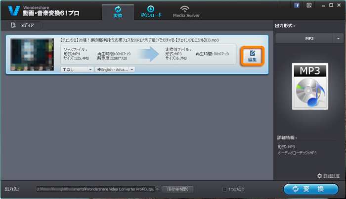 MP3編集