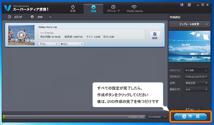 DVD作成ボタン