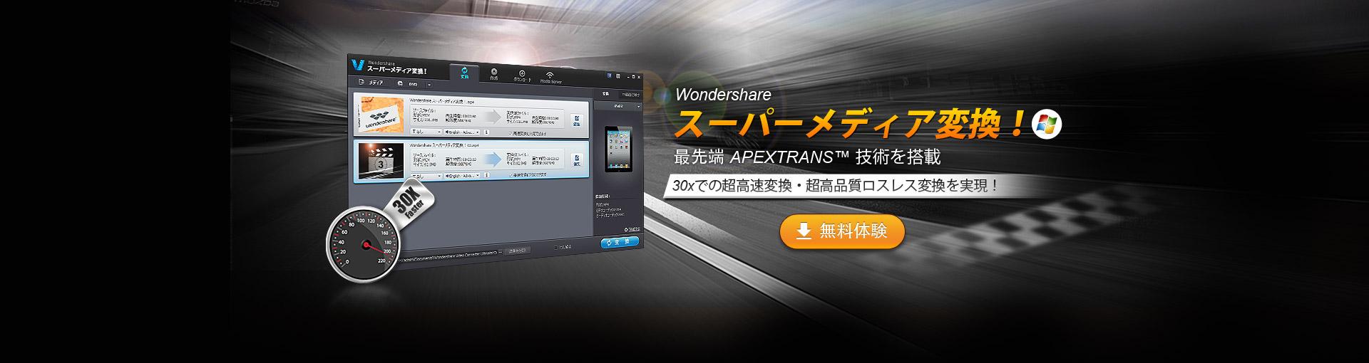 スーパーメディア変換!(Windows版)