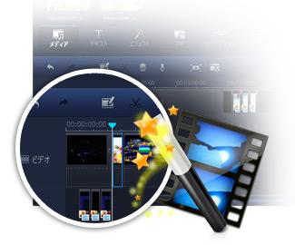 豊富なビデオ編集、エフェクト機能