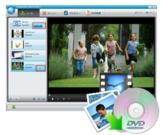 高性能なビデオ編集機能付き!操作は簡単!