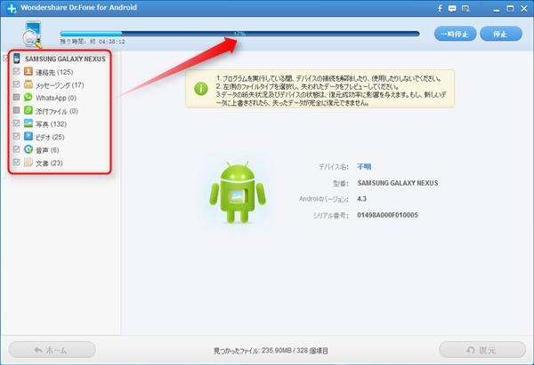 HTC ONE Sの連絡先、画像の復元する方法
