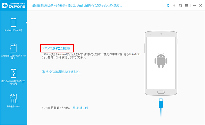 Androidデータを復元